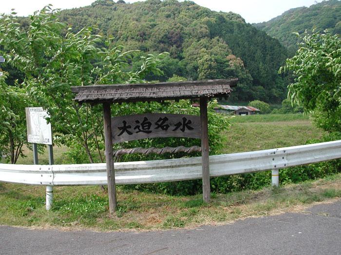 菊川の5名水 一番人気の大迫名水(おおさこめいすい)