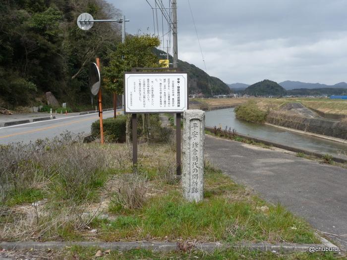 平安・鎌倉時代の関所跡