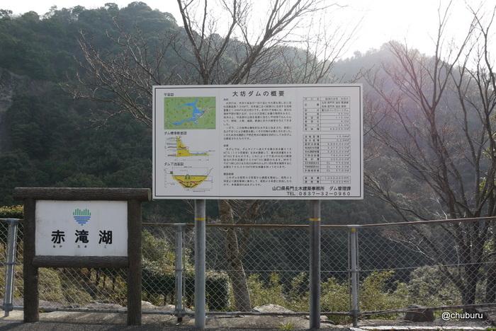 大坊ダム(赤滝湖)