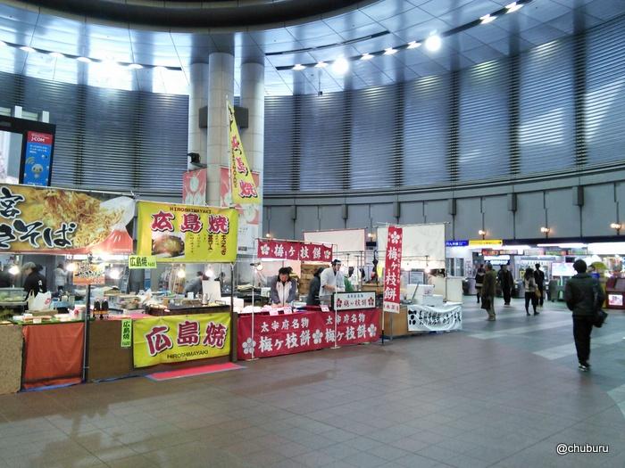 小倉駅で帆立おこわと黒あんの大判焼きを買ったよ。