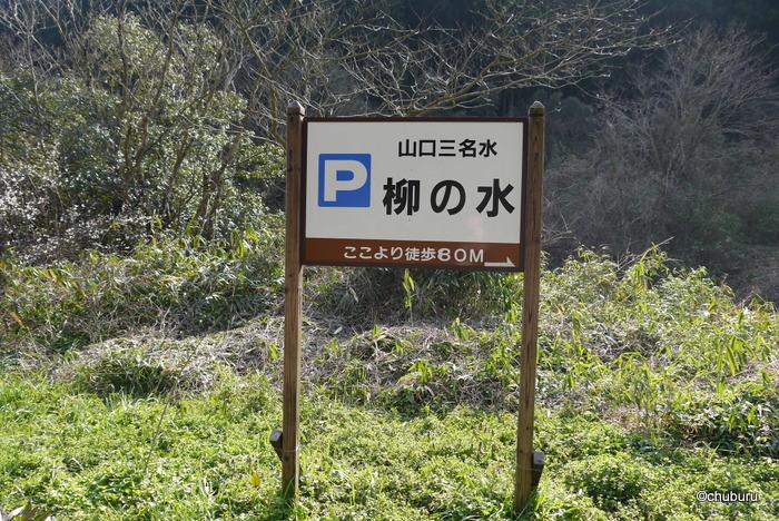 とてもきれいに整備されていた山口の名水柳の水