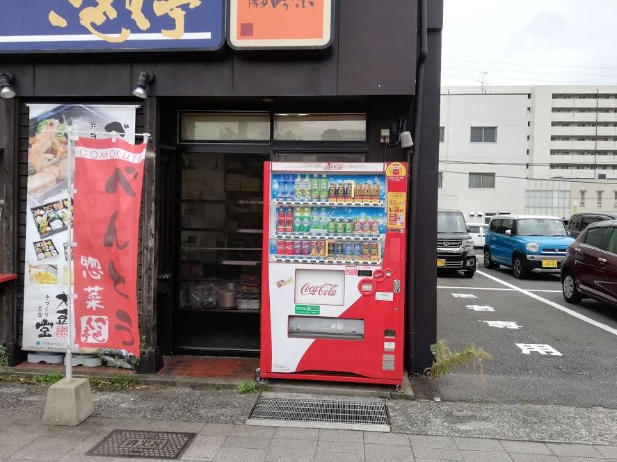 細江町弁当屋さんの前の自動販売機