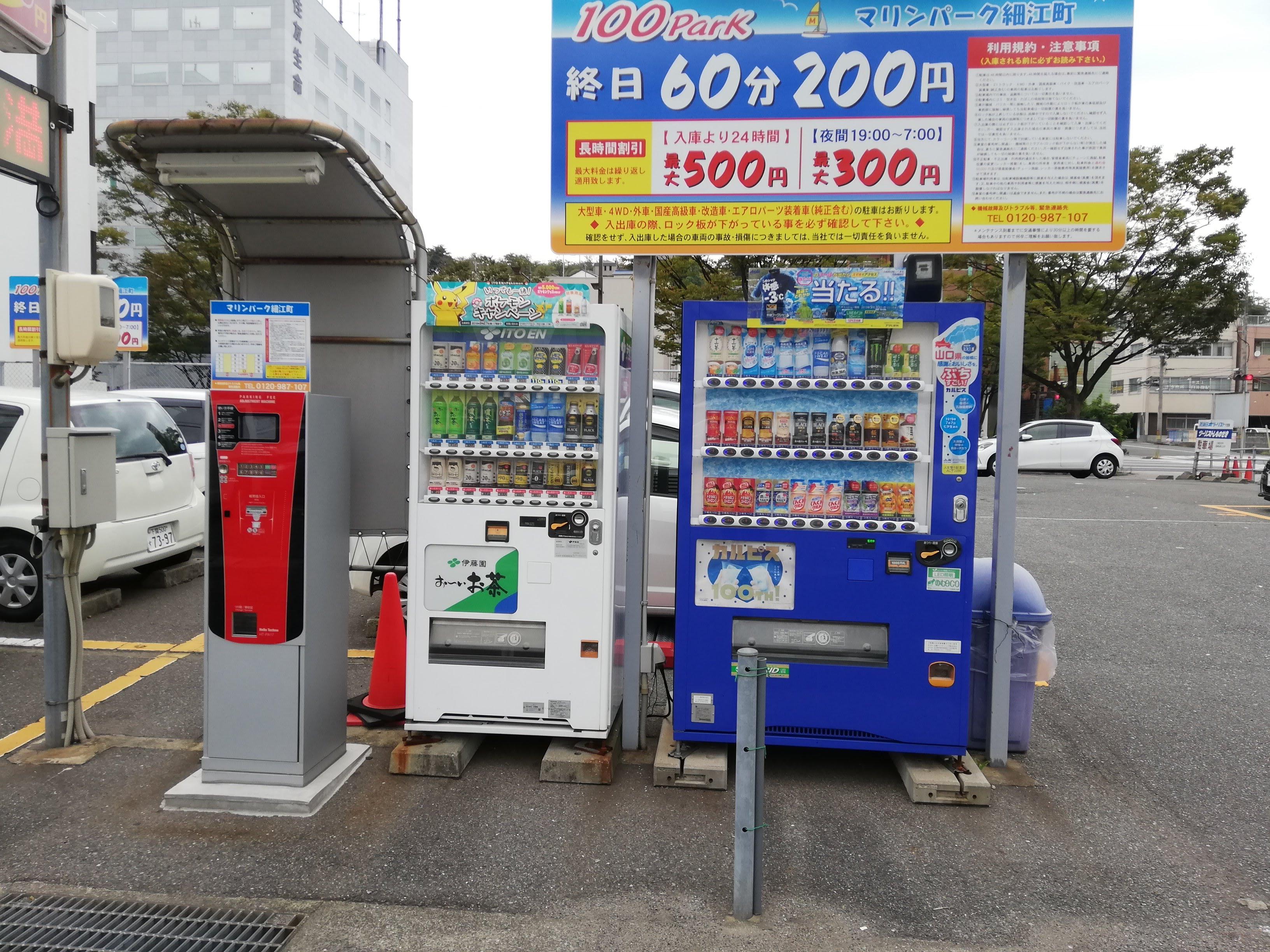 細江町コインパーキングの自動販売機