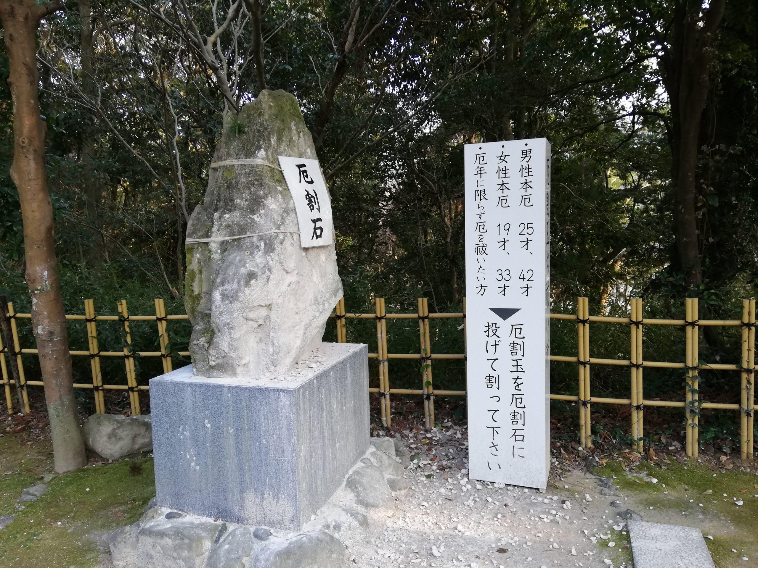 一の宮住吉神社の「厄割石」で厄や災いを祓おう。
